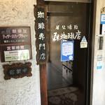 森珈琲店 -