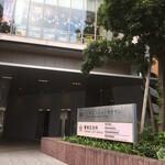 ウチョウテン - 豊島区役所正面入口