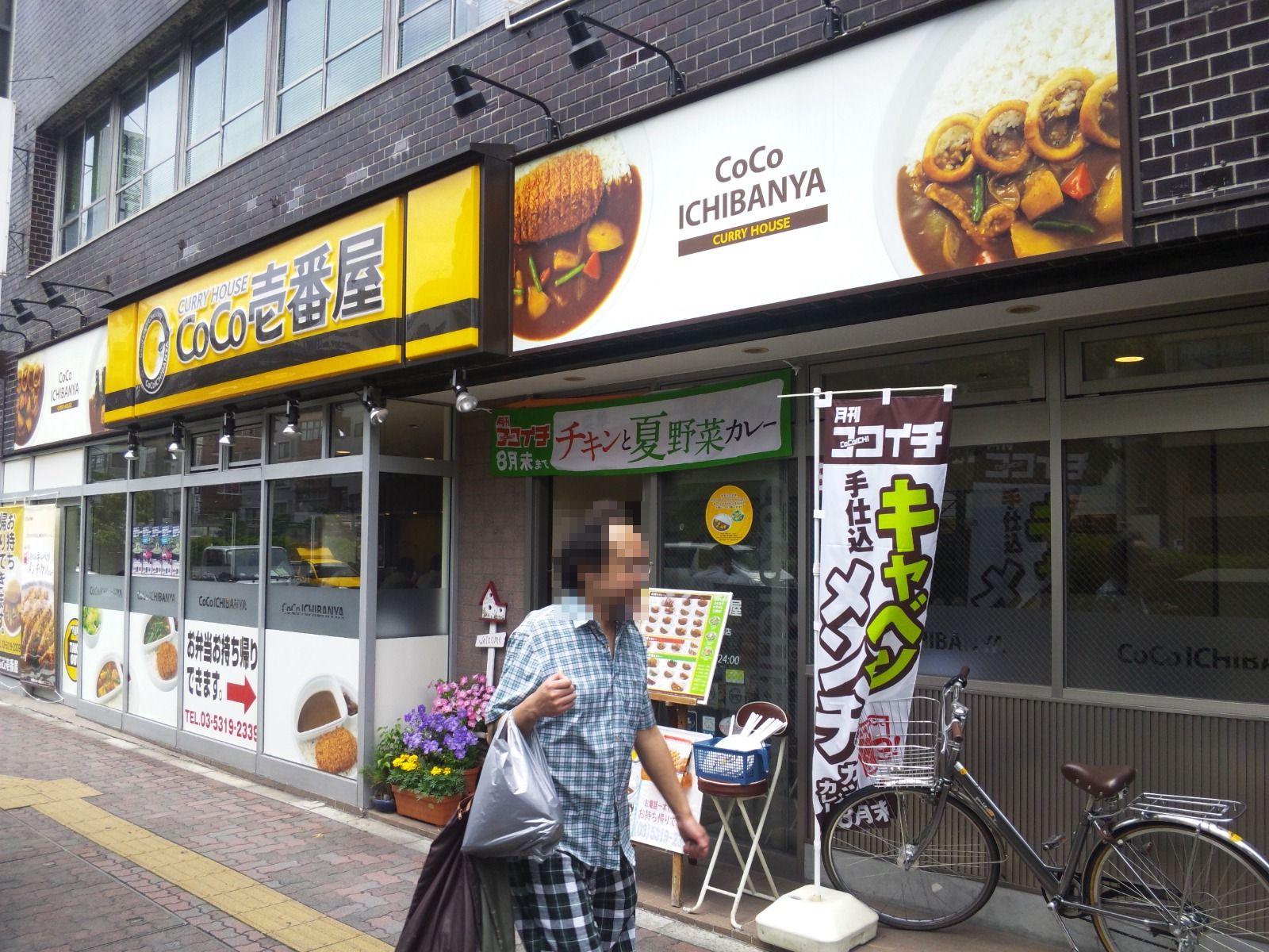 CoCo壱番屋 JR巣鴨駅南口店