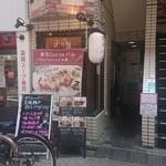 東京餃子 あかり - 外観