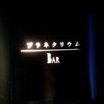 プラネタリウム BAR -