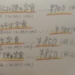 Taishouokonomiyamamama - メニュー