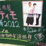 Otthimo - 丼博2012