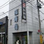 寿司・割烹 福寿司 - 店構え