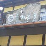 菓匠かとう - 2012.6
