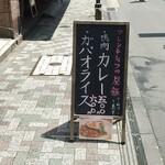 Shimbashifurenchimizan - 外の看板