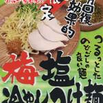 らあめん 夢屋台 - 料理写真:梅塩冷やしつけ麺