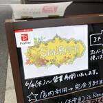 東新宿 サンラサー -