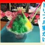 お好み焼きとかき氷の店 590 - トリプル蜜かけかき氷