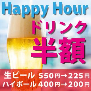 【土・日・祝限定!】13時~17時ドリンク半額ハッピーアワー