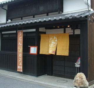 麺喰 - 奈良の街並みにとけ込んでます