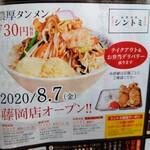 134431509 - 【2020.8.7(金)】モテコ2020年8月号クーポン