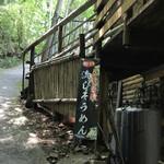 月待の滝 もみじ苑 - この緩やかな坂を上がると流し素麺場がある ワクワクしてきます♡