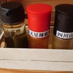 オカモト醤油ヌードル - 味変グッズ♪(まぜそば用)