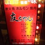 友ちゃん - 看板①