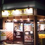 CoCo壱番屋 - 外観①