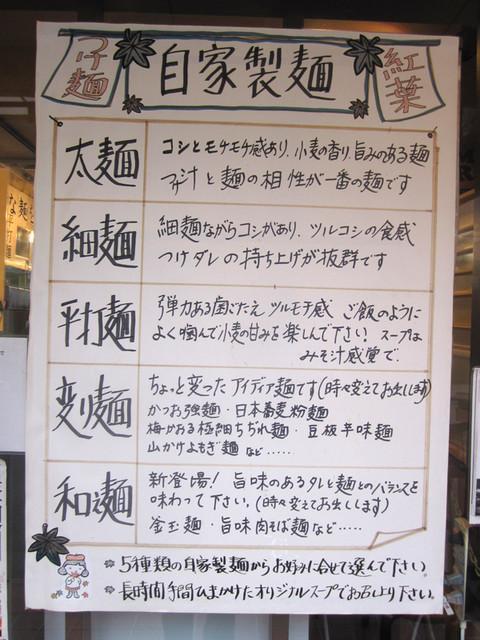 自家製麺つけ麺 紅葉 - 何と5種類の自家製麺から選べます!