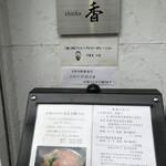 Chuugokusaishinka - お店の前