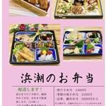 浜潮 - お弁当メニュー