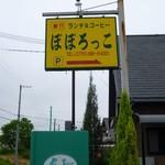 ぽぽろっこ - 道端の看板