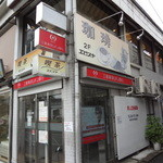 13447618 - 浦和駅西口駅前