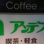 喫茶アンデス - 在りし日の【喫茶 アンデス】備忘録