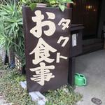 レストラン喫茶 タクト - 看板もデカい