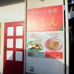 チャイナ食堂かしん - 赤い扉が目立ちます