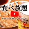 餃子家 龍 - 料理写真:餃子食べ放題