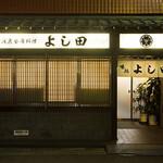Kappouyoshida - メイン写真: