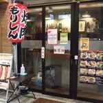 明石焼肉 MORISHIN - お店入り口