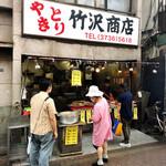 竹沢商店 - 店舗外観