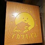 Akatsukibaru -