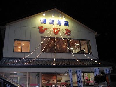 海転寿司ひびき