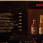 1345726 - 2009/3月:そこそこマニアックなビールの取り揃え(安くはない)