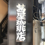 茜屋珈琲店 - 外観