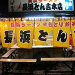 長浜とん吉 -