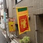 コートロッジ - 住宅街なんでこの国旗を目安に!