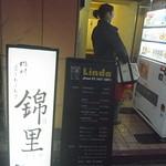 錦里 - ここがビルの入り口です