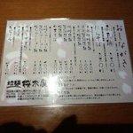 桜木屋 - おしながき