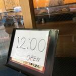 134526472 - 12:00開店。一番乗りで待ちます。