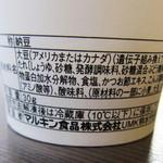 スカイロード - 熊本のマルキン食品の納豆