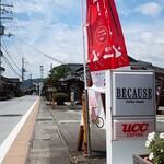 ビコーズ - 道端の看板