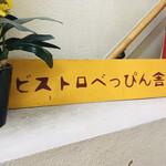 ビストロべっぴん舎 - 階段にある看板