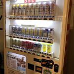 肉のオカヤマ直売所 - お酒は自販機で