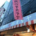 肉のオカヤマ直売所 - 焼肉食べよー!