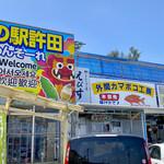 道の駅 許田 やんばる物産センター -