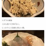 函館海鮮居酒屋 ヤン衆漁場 二代目昌栄丸 - マンボウのとも合えとマダラの刺身
