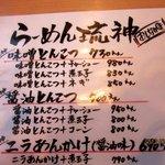 琉神 - (2012,06/10)