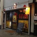 ラーメンジョニィ - 2軒隣の系列店とは裏で繋がっている。2012年5月